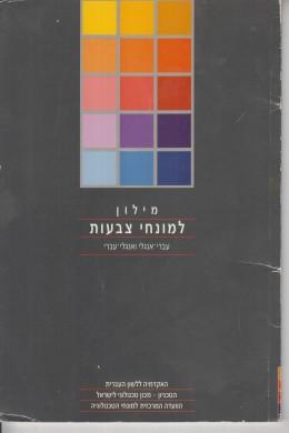 מילון למונחי צבעות עבר- אנגלי ואנגלי-עברי