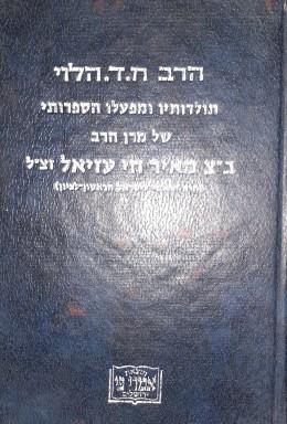 תולדותיו ומפעלו הספרותי של מרן הרב ב