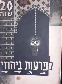 20 שנה לפרעות ביהודי בגדד