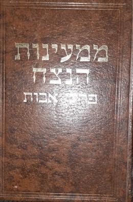 ממעינות הנצח פרקי אבות