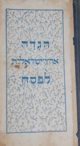 הגדה ארץ-ישראלית לפסח