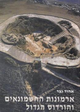 ארמונות החשמונאים והורדוס הגדול