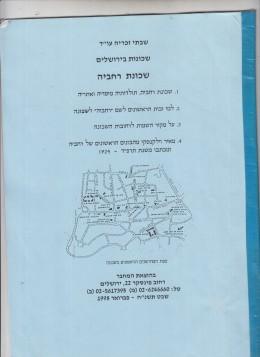 שכונות בירושלים שכונת רחביה