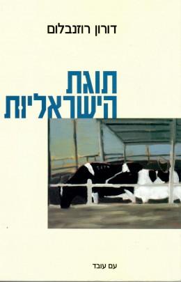 תוגת הישראליות (חדש לגמרי!)