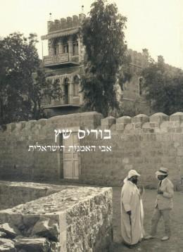 בוריס שץ אבי האמנות הישראלית / קטלוג תערוכה- מוזיאון ישראל - ירושלים 2006 (חדש לגמרי!)