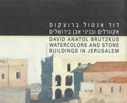 אקוורלים ובניני אבן בירושלים