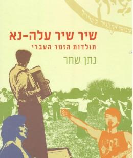 שיר שיר עלה נא - תולדות הזמר העברי