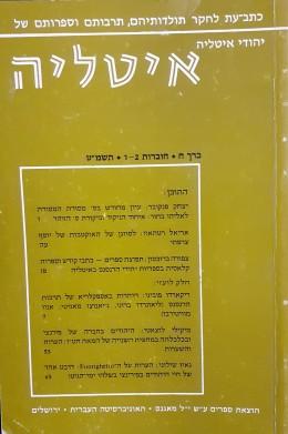 איטליה כתב עת לחקר תולדותיה,תרבותם וספרות של יהודי איטליה