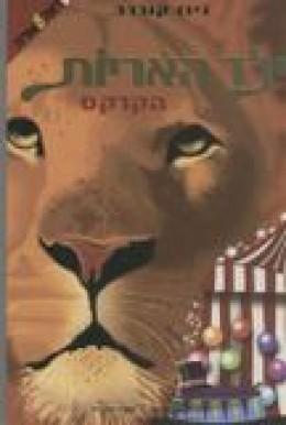 ילד האריות/כל השלישיה