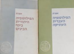 הפילוספיה היהודית בימי הבינים הפילוסופיה העברית היתיקה