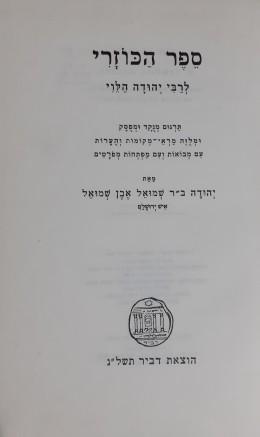 ספר הכוזרי לרבי יהודה הלוי