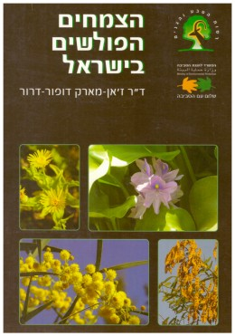 הצמחים הפולשים בישראל (חדש לגמרי!)