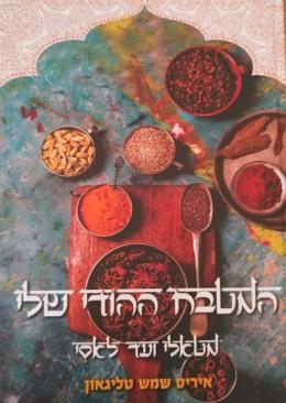 המטבח ההודי שלי - מטאלי ועד לאסי
