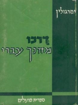 דרכו של מחנך עברי
