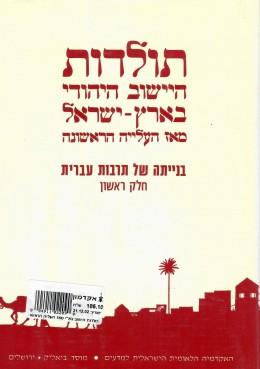תולדות היישוב היהודי בארץ ישראל - בנייתה של תרבות עברית / חלק ראשון (חדש לגמרי!)