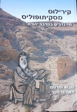 חיי נדירים במדבר יהודה