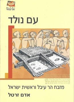 עם נולד - מזבח הר עיבל וראשית ישראל (חדש לגמרי!)