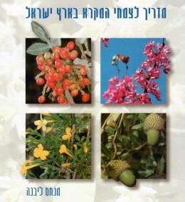 מדריך לצמחי המקרא בארץ ישראל (חדש לגמרי!)