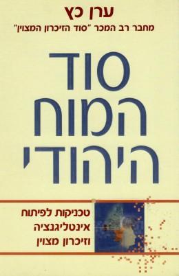סוד המוח היהודי - טכניקות לפיתוח אינטליגנציה וזיכרון מצוין (חדש לגמרי!)