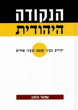 הנקודה היהודית - יהודים בעיני עצמם ובעיני אחרים