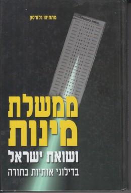ממשלת מינות ושואת ישראל בדילוגי אותיות בתורה