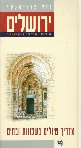 ירושלים - מבט ארכיטקטוני (חדש לגמרי!)