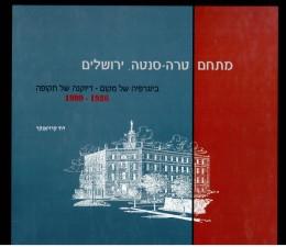 מתחם טרה סנטה ירושלים - ביוגרפיה של מקום - דיוקנה של תקופה 1999-1926 (חדש לגמרי!)