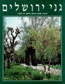 גני ירושלים (חדש לגמרי!)
