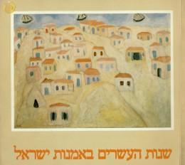 שנות העשרים באמנות ישראל