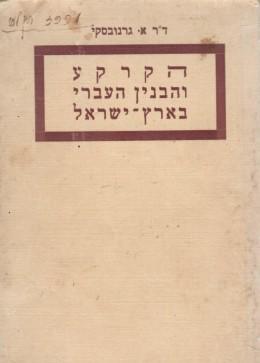 הקרקע והבנין העברי בארץ ישראל