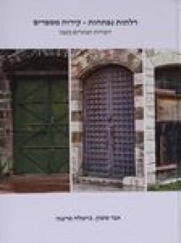 דלתות נפתחות - קירות מספרים