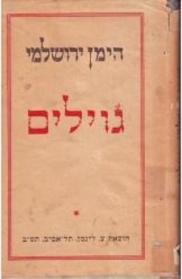 גווילים 100 סיפורי אגדה / 1942