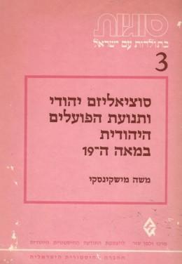 סוציאליזם יהודי ותנועת הפועלים היהודית במאה ה-19