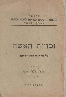 זכויות האשה על פי חוקי ארץ ישראל (1930)