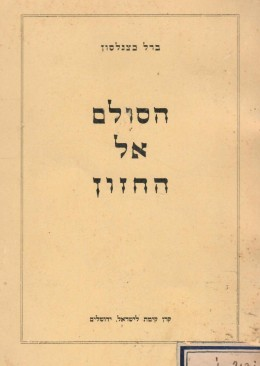 הסולם אל החזון - לקט מדבריו של ברל כצנלסוןעל הקרן הקימת לישראלועל גאולת הארץ