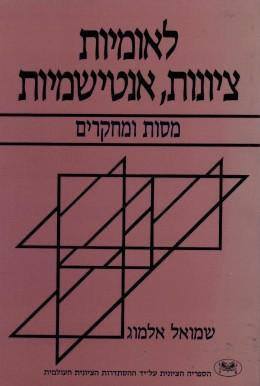 לאומיות, ציונות, אנטישמיות - מסות ומחקרים (חדש לגמרי!)