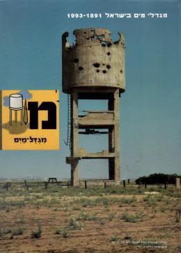 מגדלי מים בישראל 1993-1891: קטלוג תערוכה + אלבום צילומים (2 כרכים)