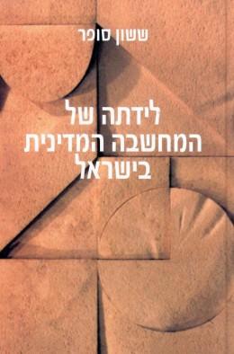 לידתה של המחשבה המדינית בישראל (חדש לגמרי!)
