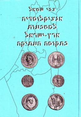 אנציקלופדיה למטבעות ארץ ישראל בתקופה העתיקה