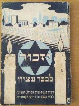 יזכור לכפר עציון / 1949