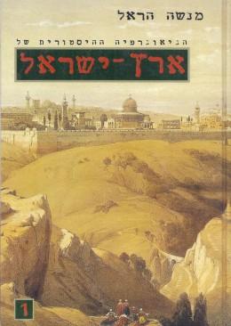 הגיאוגרפיה ההיסטורית של ארץ-ישראל