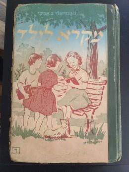 מקרא לילד ד' / 1956