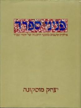 פניני ספרד אלפיים פתגמים מאוצר החכמה של יהודי ספרד