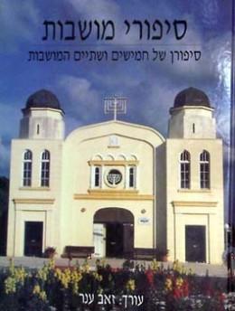 סיפורי מושבות - סיפורן של חמישים ושתיים המושבות בא