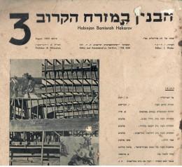 הבנין במזרח הקרוב - ירחון לארכיטקטורה / מס. 3 אוגוסט 1935