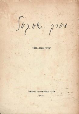 מארק שאגאל - יצירתו 1951-1908