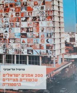 פרופיל תל אביבי 200 אמנים עכשווים מציירים היסטוריה