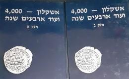 אשקלון-4,000 ועוד ארבעים שנה א-ב