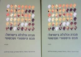 חברה וכלכלה בישראל א-ב