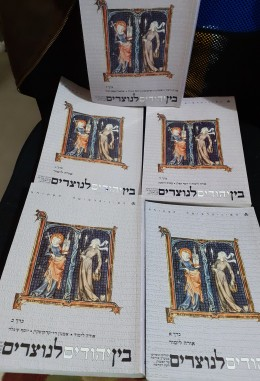 בין יהודים לנוצרים א-ה סט מלא
